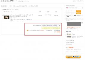 banggood_how_to_sell_24_01