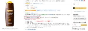 amazon_scam_01
