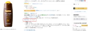 amazon_scam_02