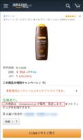 amazon_scam_09