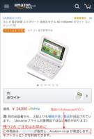 amazon_scam_12