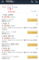 amazon_scam_13