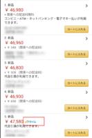 amazon_scam_16