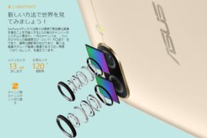 ZenFone4max_02