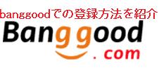 banggood_how_to_sell_00