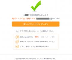 banggood_how_to_sell_09