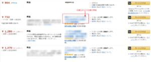 amazon_scam_03