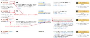 amazon_scam_07