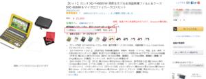 amazon_scam_08