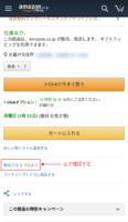 amazon_scam_10