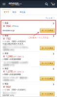 amazon_scam_11