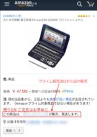 amazon_scam_15