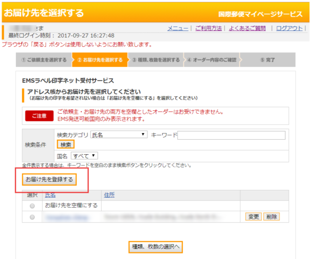 Tbook16Power_return_date_04