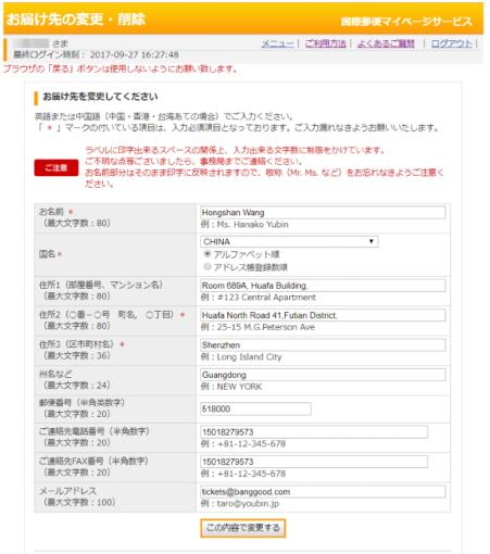 Tbook16Power_return_date_05