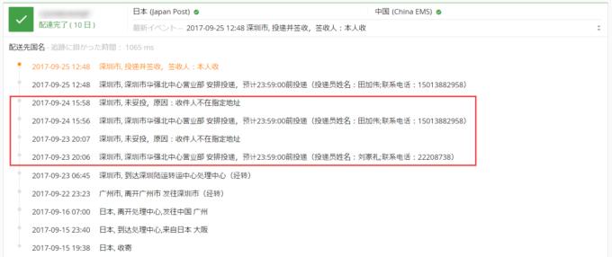 Tbook16Power_return_date_11