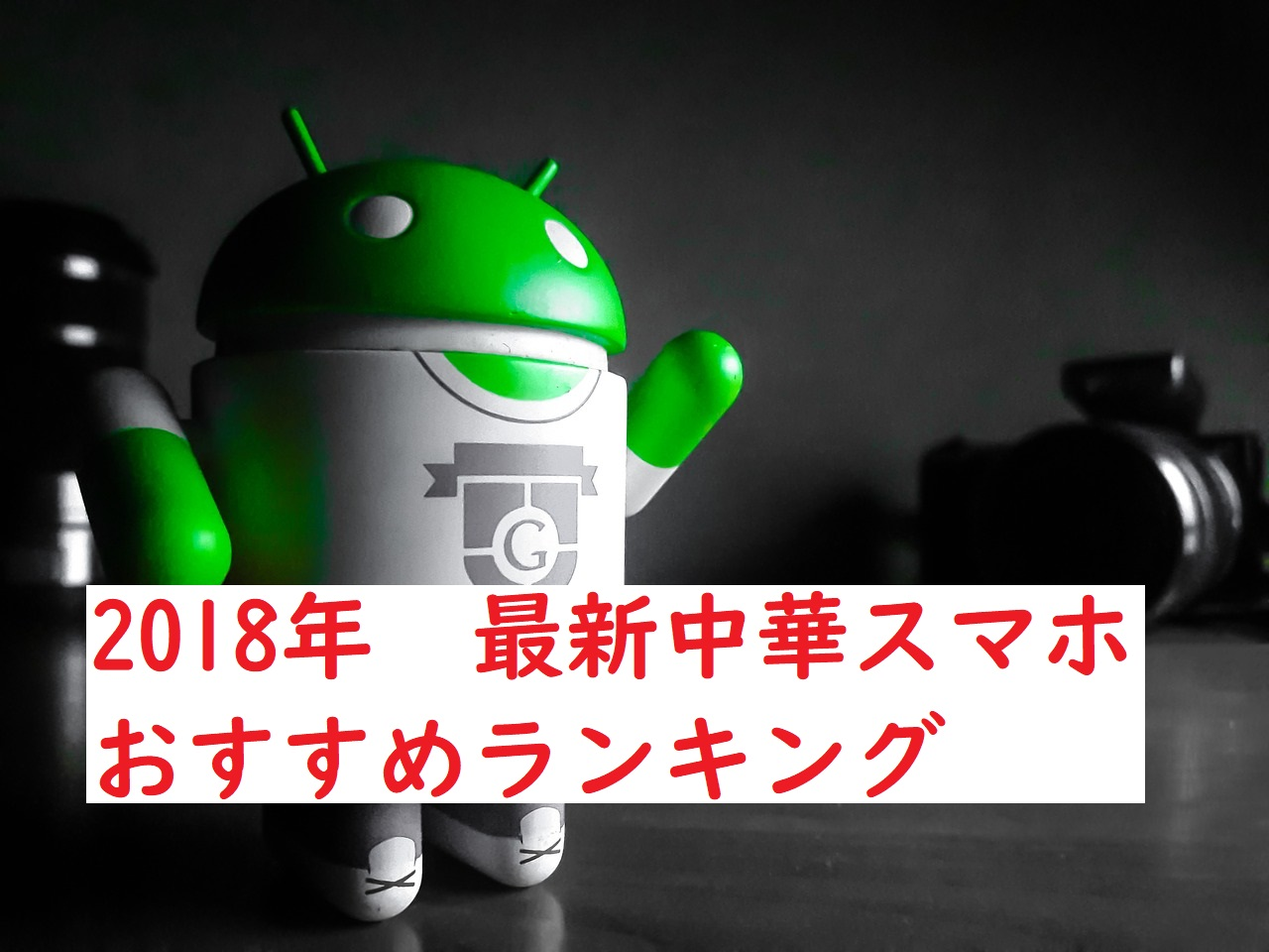 android-2698158_1280