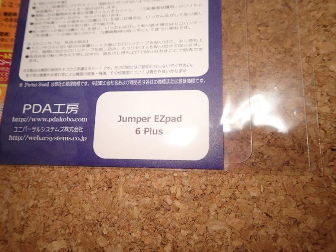 Jumper-EZpad-6-Plus_01-03