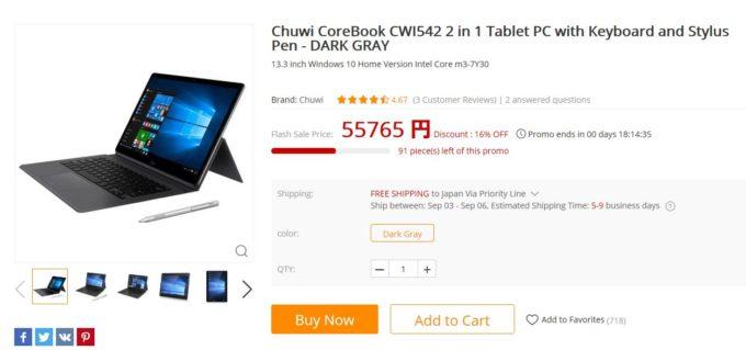 Chuwi_CoreBook_CWI542_gear