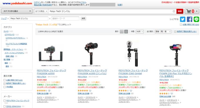 Feiyu-Tech-SPG-C_yodobashi_n