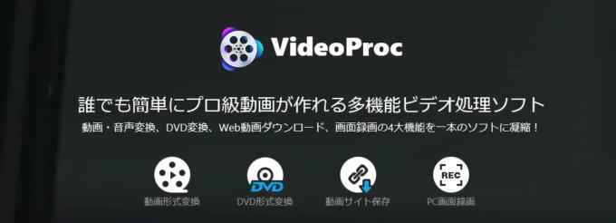 videoproc_01