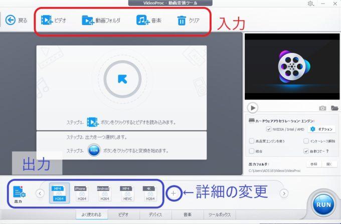 videoproc_video_01memo