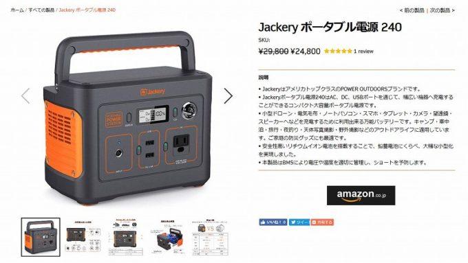 jackery_240_sale