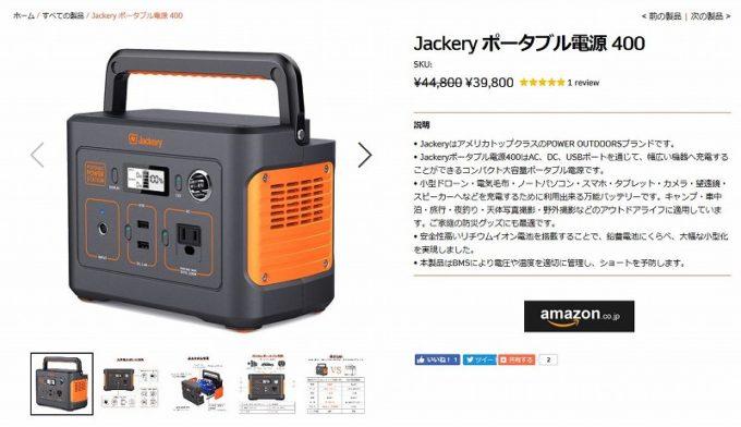 jackery_400_sale
